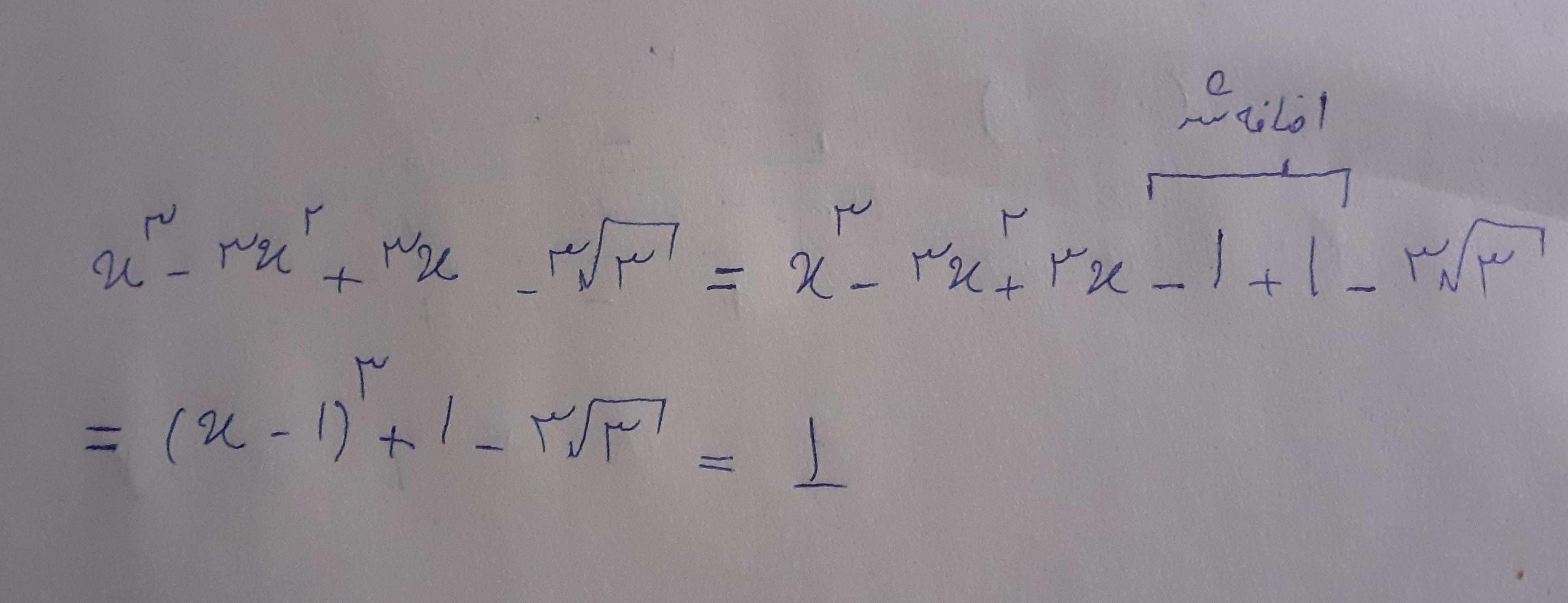 جواباون بخش اضافه شده کمک میکنه تا معادله رو به اتحاد تبدیل بکنیم👌🌺