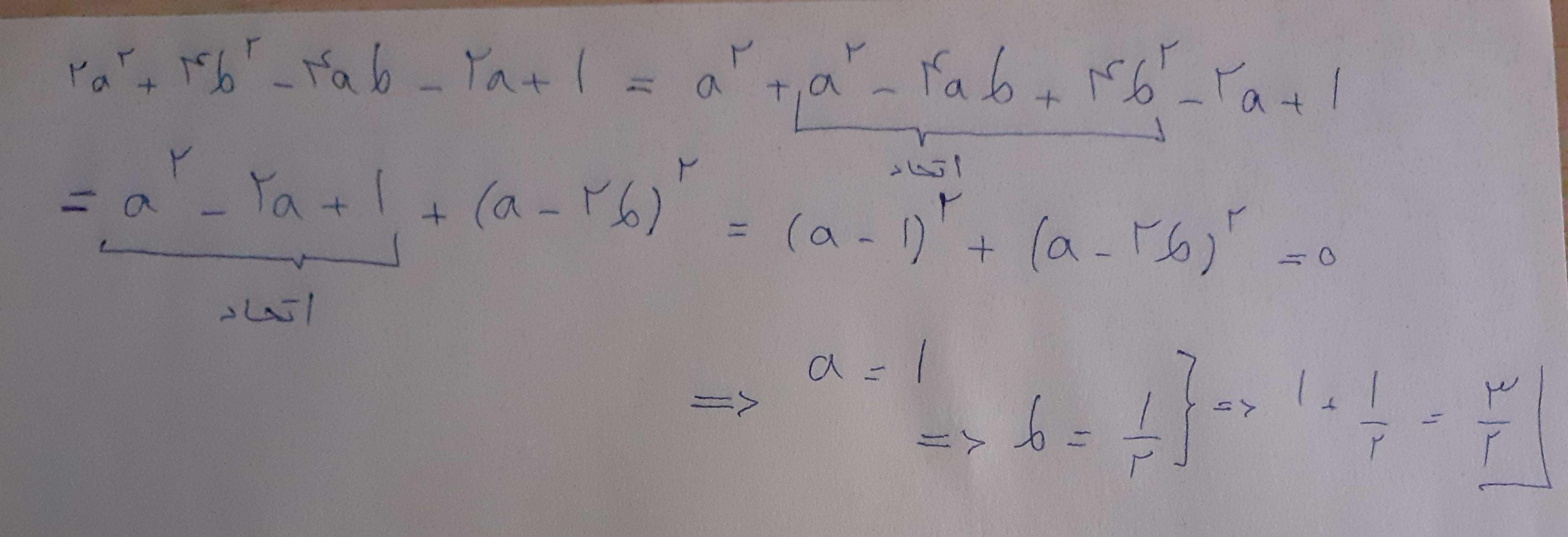 جواباین همون قضیه هست که تو کتاب گفته که جمع دو عبارت جبری اگه صفر بشه یا هر دو برابر صفر اند یا قرینه هم هستند  که اینجا با توجه به آسون تر بودن هر دو اتحاد رو برابر صفر در نظر گرفتیم👌🌺
